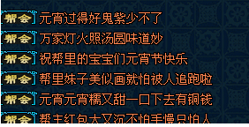 《新倩女幽魂》元宵情人节活动—讨吉祥话