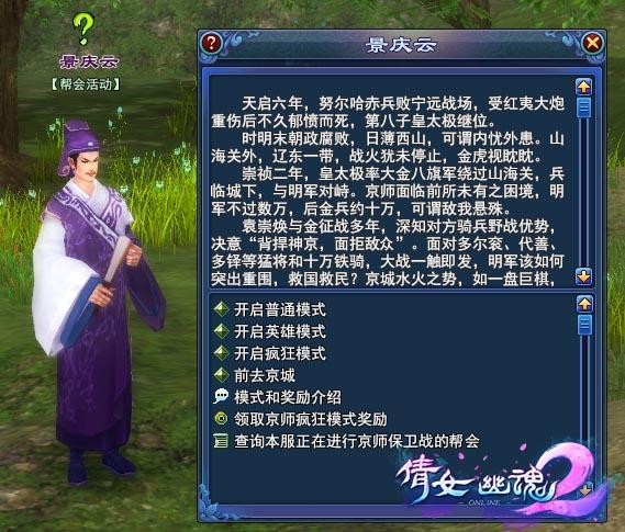 《倩女幽魂》京师保卫战-开启玩法的NPC