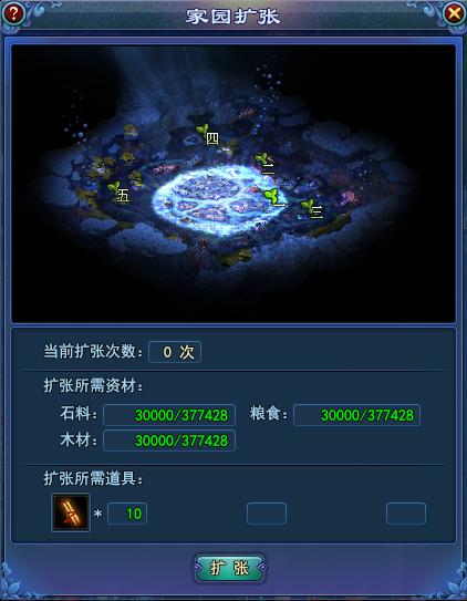 《倩女幽魂2》海陆空私人领地--领地扩张